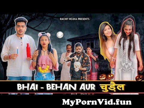 View Full Screen: bhai behan aur 124124 rachit rojha.jpg