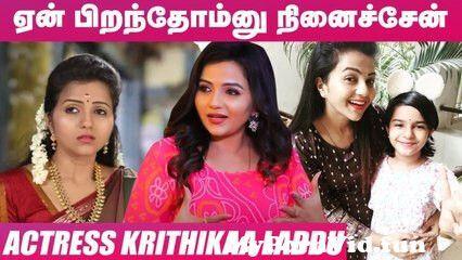 என் குழந்தையைப் பார்த்த அந்த நேரம் - Actress Krithika Emotional Interview from tamil all shemail sex Video Screenshot Preview