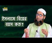 Sohoj Islam