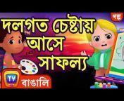 ChuChuTV Bangla