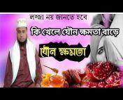Bogra Islamic Center