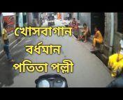 Amar Bangla