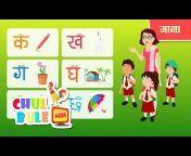 Chul Bule Kids - Nepali Rhymes u0026 E-Class
