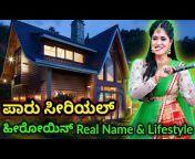 Kannada Entertainment