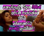 Sri Lankan Foot Spas