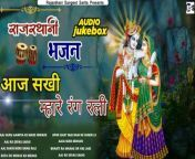 Rajasthani Bhajan | आज सखी मारे | JUKEBOX | FULL AUDIO - Mp3 | Non Stop Bhajans | Marwadi New Bhajan | Bhakti Geet | Devotiona Songs <br/><br/><br/>-------------------------<br/>VIDEO Credits:-<br/>-------------------------<br/>♫ Title : आज सखी मारे<br/>♫ Singer : <br/>♫ Music : Traditional<br/>♫ Lyrics : Traditional<br/>♫ Category : Devotional <br/>♫ Track Genre : Bhakti Song<br/>♫ Music Label : Rajasthani Sangeet Sarita<br/>♫ VIDEO : Sarwan Dhamu<br/>♫ Camera Man : Shravan Suthar Dhamu <br/>♫ Producer : Shravan Suthar<br/>♫ Digital Partner : Anita Films<br/>♫ Managed By : Chhagan Purohit<br/><br/>if you want to book any celebrity for stage show, super star night, live program, jagaran, mata ki chowki, ticket show, orchestra, road show, public show, sadi vivah show, hindi, bhojpuri, marathi, gujarati, marwadi, haryanvi, rajasthani, punjabi, bhojpuri super star & bollywood super star hero, heroine, singer new & latest ranga rang program, shivratri, ramnavmi, navratri, bhajan sandhya, u can contact us For Stage Show, Super star Night, Jagaran, Program U Can Call. 09824141451<br/><br/>#AnitaFilms<br/>#ShravanSutharDhamu <br/>#RajasthaniBhajan<br/>#MarwadiBhajan<br/>#RajasthaniLiveBhajan<br/>#MarwadiLiveBhajan<br/>#RajasthaniSong<br/>#MarwadiSong<br/>#RajasthaniVideoSong<br/>#MarwadiVideoSong<br/>#NewRajasthaniSong<br/>#LatestRajasthaniSong