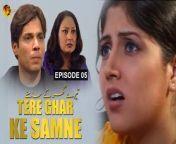 Tere Ghar Ke Samne, Episode 05 - Official HD Video - 27 August 2021<br/><br/>Cast: konain,Saima khan,Azra siddique,Ghazala jawed,Jamshaid ansari,Tamanna,Shehzad raza,Adnan jilani.Tariq jamal,Barkat<br/><br/>Directed By - TanveerJamal<br/>
