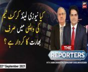 #ECB #NewZealand #PCB #MaryamNawaz #PMLN #NawazSharif<br/><br/>Is Maryam Nawaz being sidelined in the party?<br/><br/>Who is responsible for the return of New Zealand cricket team?<br/><br/>Official Facebook: https://www.fb.com/arynewsasia<br/><br/>Official Twitter: https://www.twitter.com/arynewsofficial<br/><br/>Official Instagram: https://instagram.com/arynewstv<br/><br/>Website: https://arynews.tv<br/><br/>Watch ARY NEWS LIVE: http://live.arynews.tv<br/><br/>Listen Live: http://live.arynews.tv/audio<br/><br/>Listen Top of the hour Headlines, Bulletins & Programs: https://soundcloud.com/arynewsofficial<br/>#ARYNews<br/><br/>ARY News Official Youtube Channel.<br/>For more videos, subscribe to our channel and for suggestions please use the comment section.