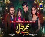 Rang Mahal is a 2021 Geo drama featuring Sehar Khan in the lead cast. Dashing Ali Ansari and Humayun Ashraf are playing the lead roles opposite Sehar Khan. Rang Mahal drama has a very interesting story. Aruba Mirza is playing a negative role in the drama. Here we have the Pakistani Geo TV drama Rang Mahal Full cast name and details<br/><br/><br/>Ali Ansari<br/>Aruba Mirza<br/>Asim Mehmood<br/>Fazila Qazi<br/>Humaira Bano<br/>Humayoun Ashraf<br/>Khalifa Sajeeruddin<br/>Mohsin Gillani<br/>Rashid Farooqui<br/>Sabiha Hashmi<br/>Salma Hassan<br/>Sehar Khan<br/>Shabbir Jan<br/>Taniya Sheikh<br/>