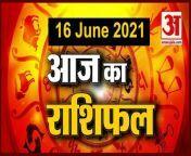 #Rashifal #16thJuneRashifal #Horoscope #16thJuneHoroscope #HoroscopeTommorow #HoroscopeToday #Astrology<br/>16th June Rashifal 2021 | Horoscope 16th June | 16th June Rashifal | Aaj Ka Rashifal