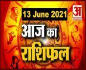 13th June Rashifal 2021 | Horoscope 13th June | 13th June Rashifal | Aaj Ka Rashifal<br/>#Rashifal #13thJuneRashifal #Horoscope #Horoscope13June #Rashi