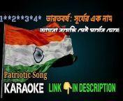 Presenting Bangla patriotic song Bharotborsho Surjer Ek Naam Karaoke with Lyrics. In the eve of Republic Day 26th January.Song is originallyperformed by Calcutta Youth Choir under the direction of Ruma Guha Thakurta widely includes song of Dwijendralal Ray, Rabindranath Tagore, Rajanikanta Sen, Nazrul Islam, Prem Dhawan, Sudhin Dasgupta, Salil Chowdhury and Sibdas Banerjee. Calcutta Youth Choir was setup in 1958<br/>#BharotborshoSurjerEkNaam #RepublicDaySong #BengaliPatrioticSong <br/>------- -------- -------- ---------------- -------- --------------<br/>Please listen and \