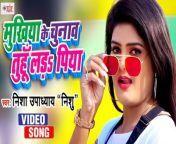 Nisha Upadhyay - मुखिया के चुनाव तुहु लड़s पिया - Mukhiya Ke Chunaw Tuhu Lada Piya - Bhojpuri Video<br/><br/>➤Bhojpuri Song - Mukhiya Ke Chunaw Lada Piya<br/>➤Album - Mukhiya Ke Chunaw Lada Piya<br/>➤Singer - Nisha Upadhyay<br/>➤Lyricist - Mahesh Pardeshi<br/>➤Music -Raju Baba & Eklakh On Party<br/>➤Music Label - Team Films <br/>➤Digital Partner - ViaNet Media Pvt. Ltd.<br/>➤Parent Label(Publisher) - Ganesh Chandra Surya Team Film Pvt Ltd.