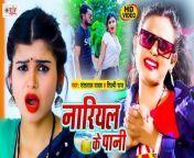 Shilpi Raj Song | नारियल के पानी | Nariyal Ke Pani | Santlal Yadav | Bhojpuri Video Song 2021<br/><br/>➤Bhojpuri Song - Nariyal Ke Pani<br/>➤Album - Nariyal Ke Pani<br/>➤Singer - Santlal Yadav & Shilpi Raj<br/>➤Lyricist - Satyam Raja<br/>➤Music -Ajeet Vishwakarma<br/>➤Video Director - <br/>➤Music Label - Team Films <br/>➤Digital Partner - ViaNet Media Pvt. Ltd.<br/>➤Parent Label(Publisher) - Ganesh Chandra Surya Team Film Pvt Ltd.<br/>©TFB-1071<br/><br/>#teamfilmsbhojpuri #bhojpurivideo2021<br/><br/>Shilpi Raj | Shilpi raj Song | Shilpi Raj Bhojpuri Song | Shilpi raj Nariyal ke pani | Shilpi raj New bhojpuri song | Shilpi raj bhojpuri video | Nariyal ke pani