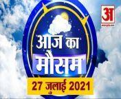 #AajKaMuasam #WeatherReport #WeatherUpdate #27JulyWeatherReport<br/>आज के मौसम का हाल | 27th July Today Weather Report | Weather Update | Weather News