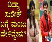 Divya Suresh Is My Good Friend In Bigg Boss House Says Manju Pavagada <br/><br/>#PublicTV #DivyaSuiresh #ManjuPavagada #BiggBossKannadaSeason8