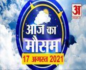 #AajKaMuasam #WeatherReport #WeatherUpdate<br/>आज के मौसम का हाल   17th August Today Weather Report   Weather Update   Weather News<br/><br/>