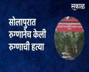 Solapur Patient Murder News : सोलापुरात रुग्णानेच केली रुग्णाची हत्या<br/>सोलापूर -शासकीय रुग्णालयातील धक्कादायक प्रकार. रुग्णालयाची सुरक्षा ऐरणीवर. उपचारादरम्यान 70 वर्षीय रुग्णाचा मृत्यू. ( Solapur Patient Murder Man kills another Patient hitting by Saline Rod) <br/>#SolapurPatientMurder #Solapur #Hospital #patient #SalineRod #MaharashtraCrimeNews