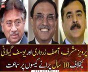 Hearing on 10-year-old cases against Pervez Musharraf, Asif Zardari and Yousuf Raza Gillani