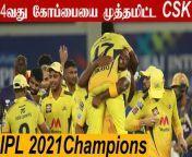 #KKR<br/>#CSK<br/>#IPL2021<br/><br/>IPL 2021 Final, CSK vs KKR Chennai lift 4th IPL title, beat Kolkata by 27 runs in the final in Dubai<br/><br/>4 வது முறையாக கோப்பையை வென்ற CSK<br/>