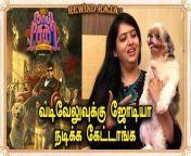 part-01 - https://youtu.be/kg2yoF8211c<br/>part-02 - https://youtu.be/hSdpAORBCmA<br/><br/>#rewindraja<br/>#actresskeerthana<br/>#keerthana<br/>#Pavithra<br/>#minormappillai<br/>#ajith<br/>#vijay<br/>#vivek<br/>#vadivelu