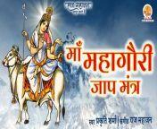 Maa Mahagauri Jaap Mantra, Prakriti Sharma, Navratri Special, Day-8